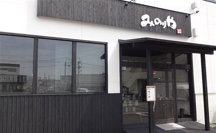 大牟田店写真
