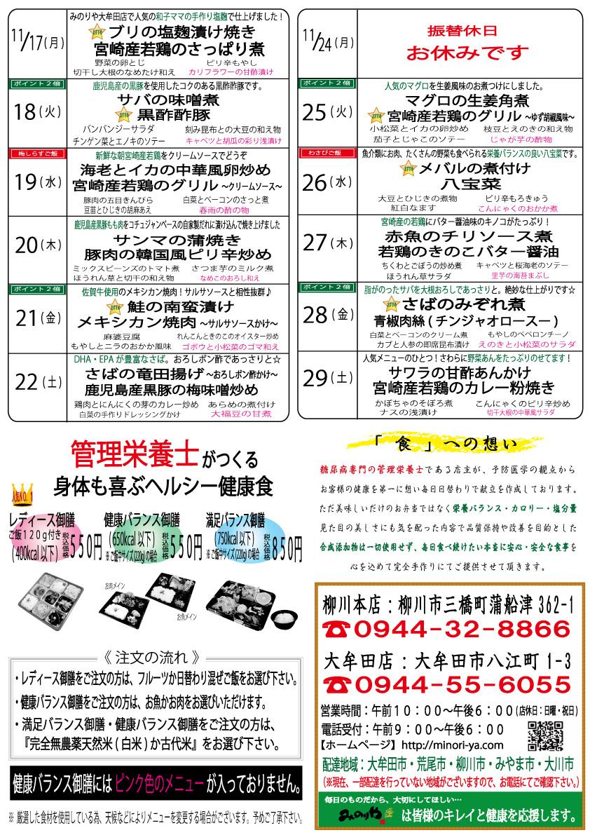 メニュー表・H26,11(企業用)2