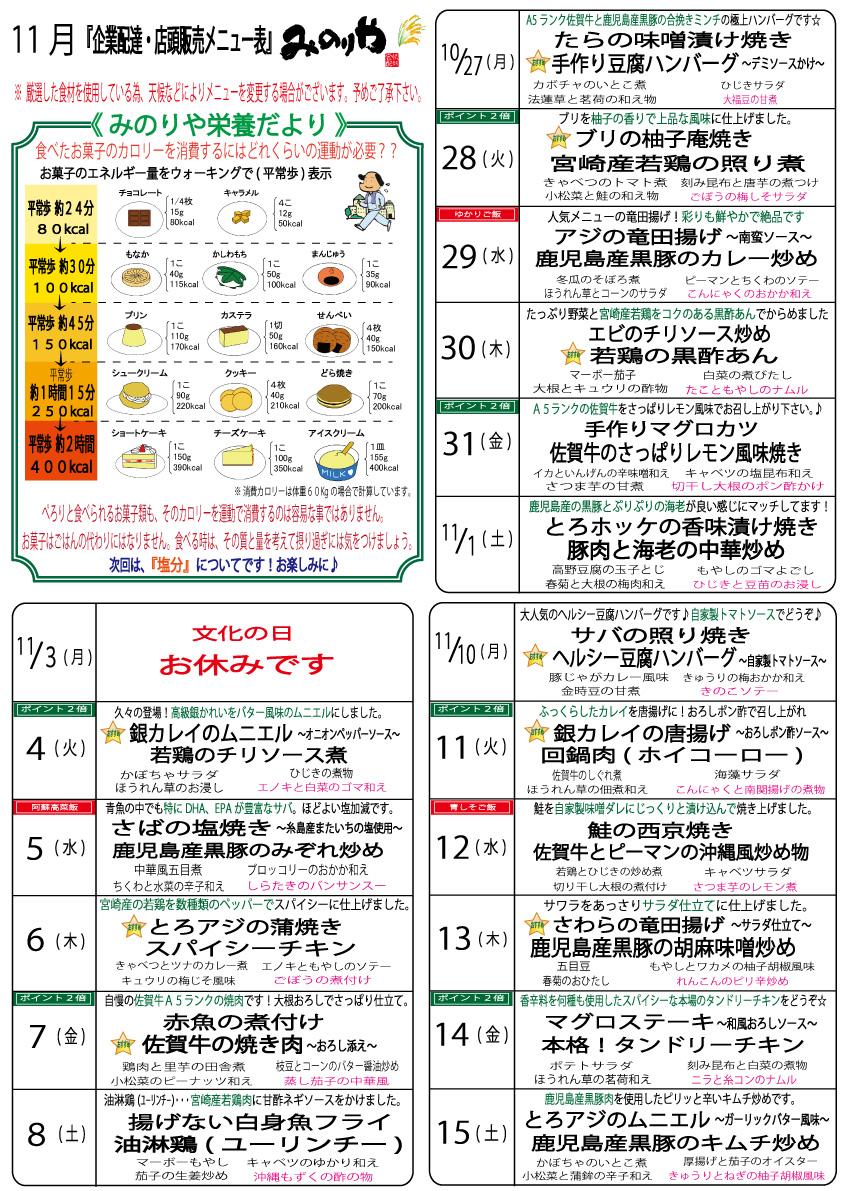 メニュー表・H26,11(企業用)