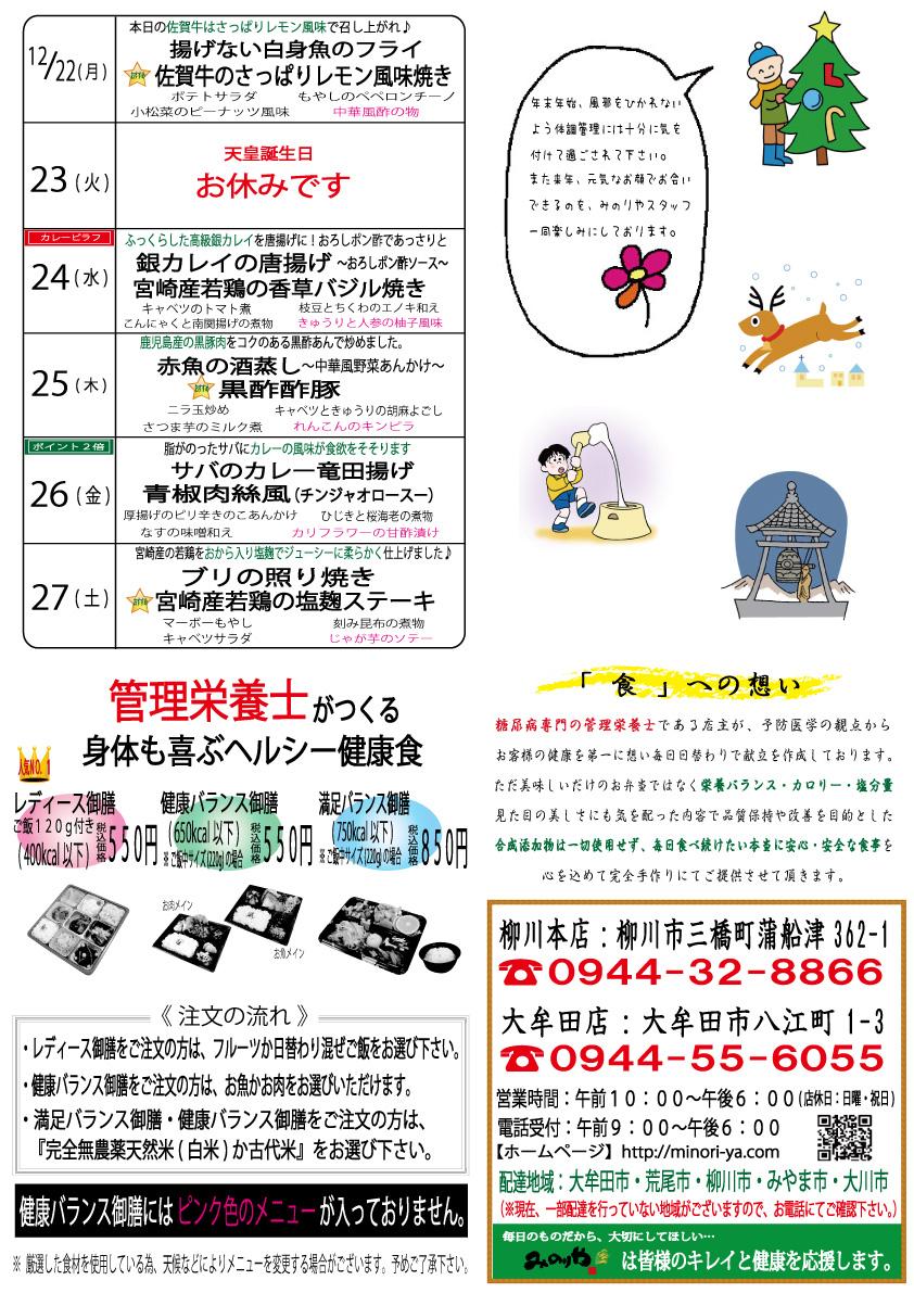 メニュー表・H26,12(企業用)2