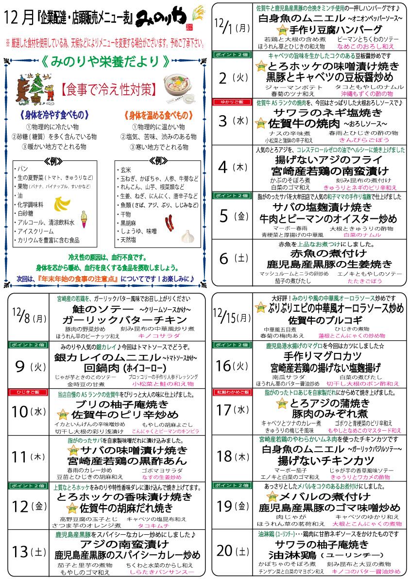メニュー表・H26,12(企業用)