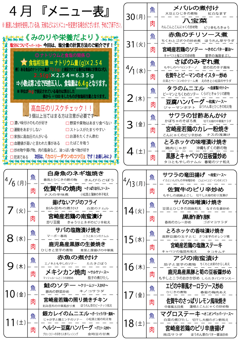 メニュー表・H27,4