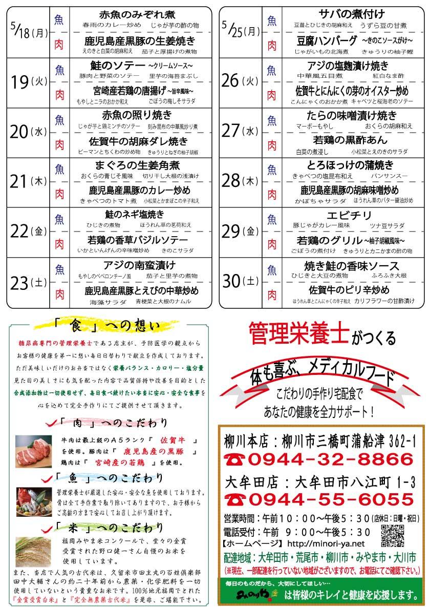 メニュー表・H27,5②