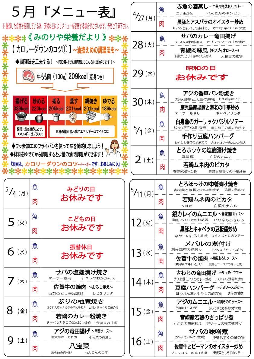メニュー表・H27,5