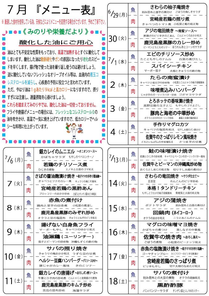 メニュー表・H27,7表