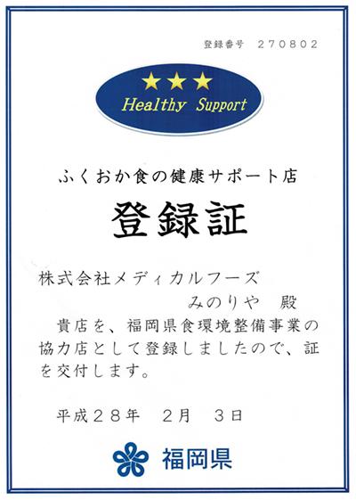 ふくおか食の健康サポート店登録店
