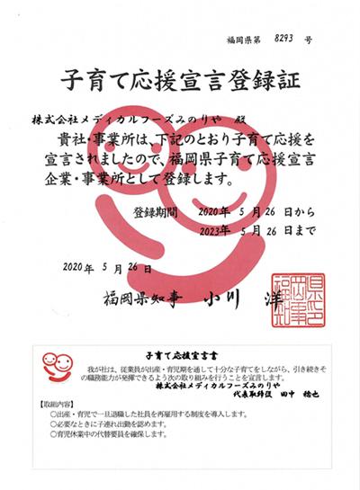福岡県子育て応援宣言登録店