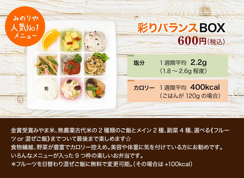 彩バランスBOX 600円(税込)お弁当の写真