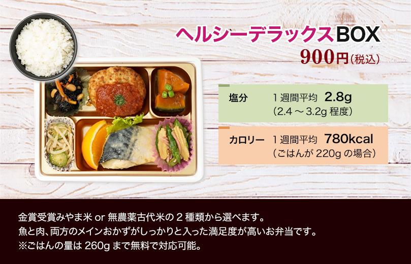 ヘルシーデラックスBOX 900円(税込)お弁当の写真