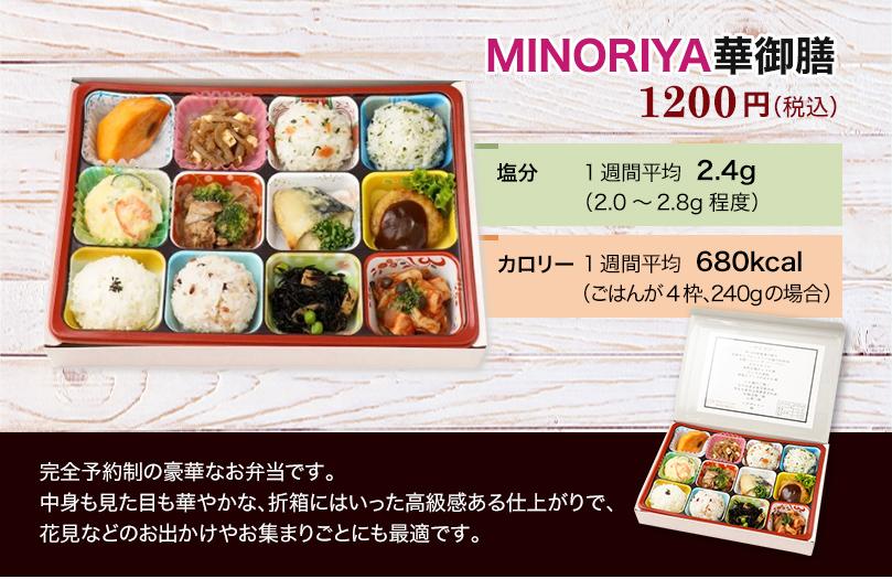 MINORIYA華御膳 1200円(税込)お弁当の写真