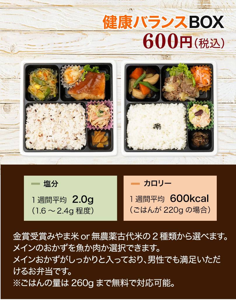 健康バランスBOX 600円(税込)お弁当の写真